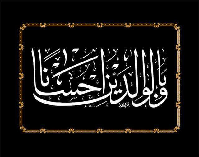 التَّوْبَة وأَدَاء الْحُقُوقِ فِي الحَّجِ D032a6c2c8356084669bde29e067c1ea--islamic-calligraphy-script