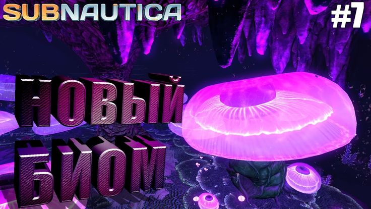 Subnautica - ЧЕРНЫЙ ЯЩИК АВРОРЫ! #7 (ДИСТИЛЛЯЦИОННЫЙ КОСТЮМ. КОМНАТЫ НА ...
