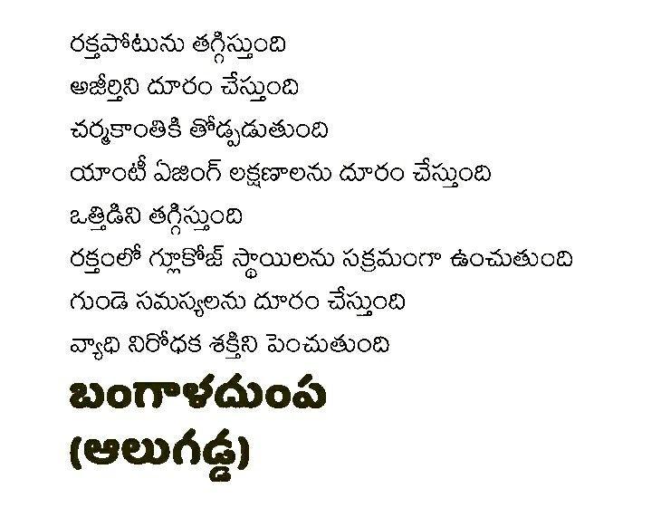 Pin By Vasu Chittoor Ap Speedzonecate On Vasu Chittoor Telugu Healthy Diet Chittoor Math