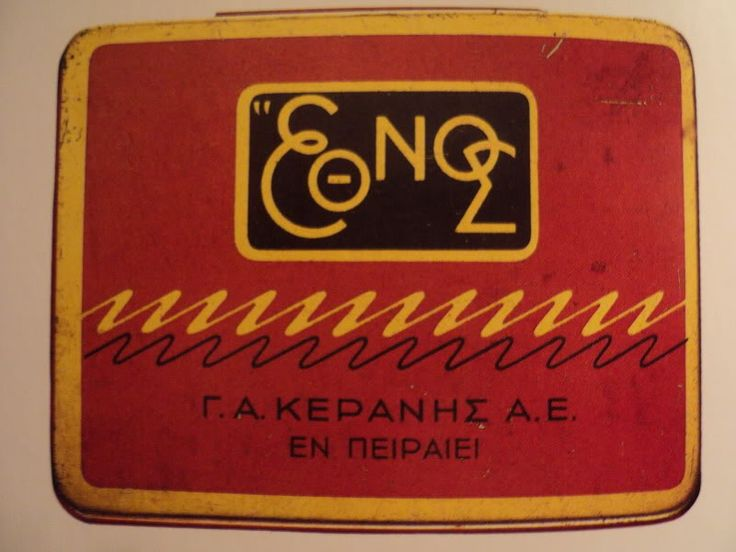 Η Καπνοβιομηχανία «Κεράνης» ήταν μια από τις πρώτες Ελληνικές καπνοβιομηχανίες και έδρευε στον Πειραιά, στην οδό Αθηνών.