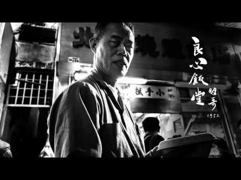 幸福醫藥2015電視廣告 - 獅子山精神 - YouTube