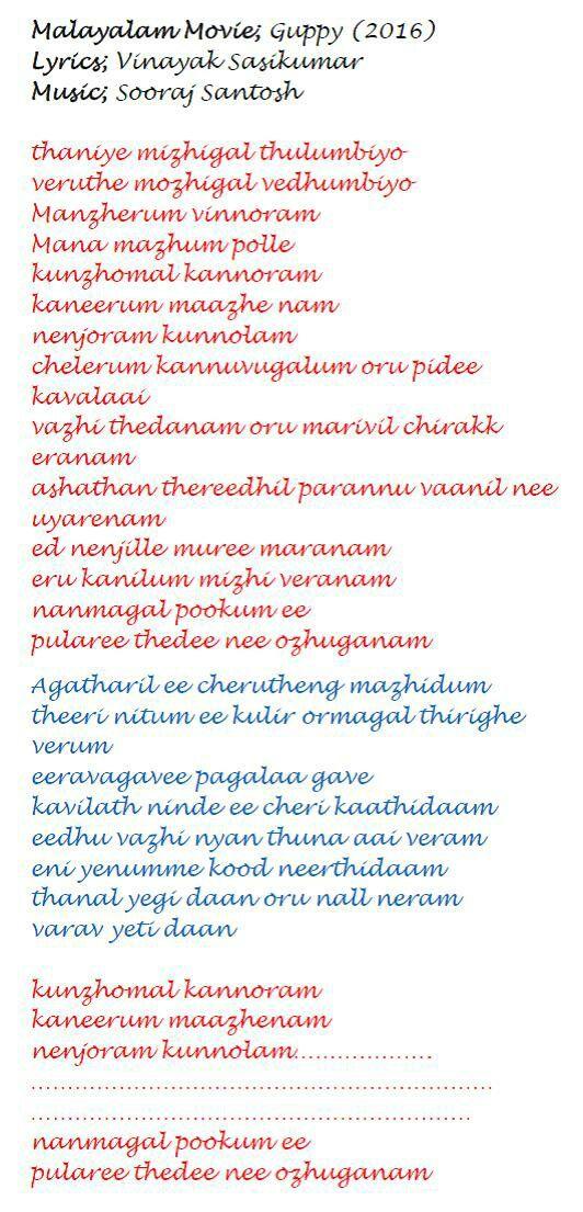 Thaniye - Guppy (Malayalam Movie 2016)  Lyrics, Song lyrics, Movie songs