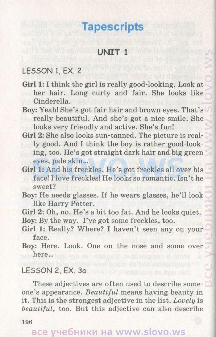 Онлайн учебник по английскому 8 класс несвит