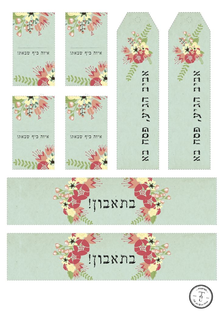 My Day: תגיות לפסח