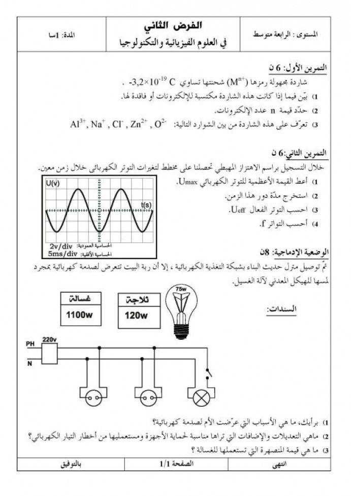 الفرض للفصل الثاني في مادة الفيزياء للسنة الرابعة متوسط منتديات طاسيلي الجزائري Education Bullet Journal Words
