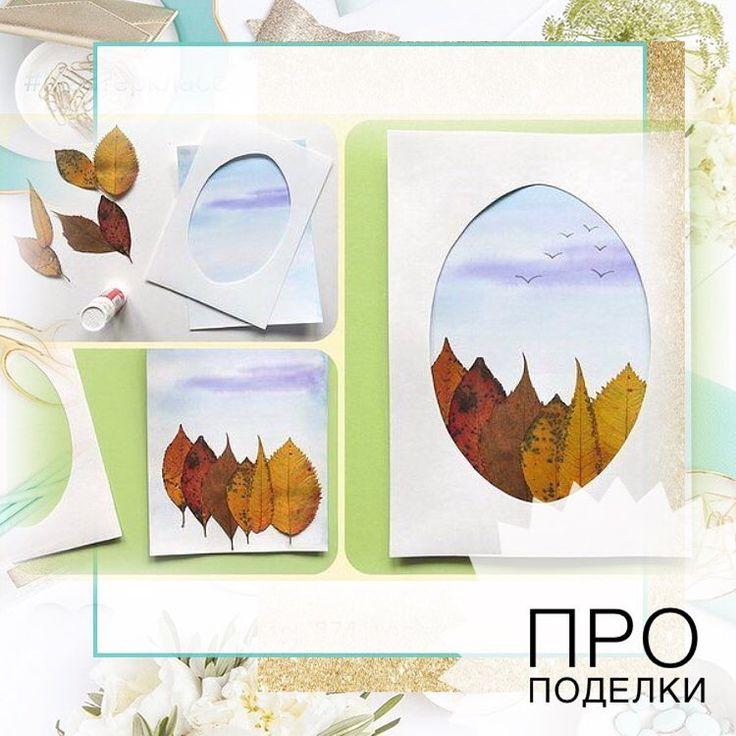 Идеи для открытки лес