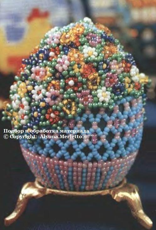 Пасхальные яйца из бисера и множество других идей. Обсуждение на LiveInternet - Российский Сервис Онлайн-Дневников