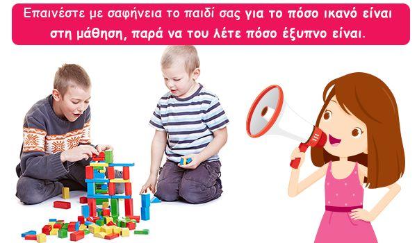 Μια μικρή αλλαγή στο πως μιλάτε στο παιδί σας, μπορεί να το βοηθήσει να πετύχει στη ζωή του.