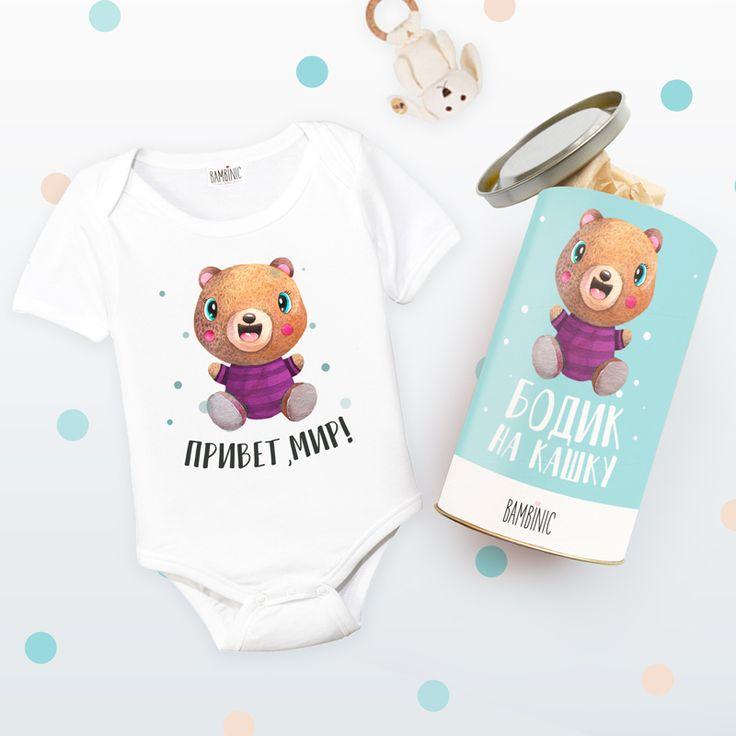 Если вы ожидаете малыша, вы наверняка уже покупаете ему самеы красивые, качественные вещи. На сайте BAMBINIC.RU вас ждут самые настоящие сокровища для первого гардероба новорожденного с удивительными красивыми принтами!  #мама #ямама #инстадети #медвежонок #мишка #моязайка #сыночек #бодик #детиекб #детиспб #инстамама #instamam #teddybear #принт #малышка #маменазаметку #моякрошка