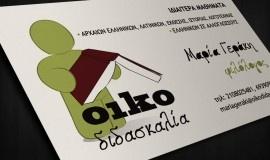 Σχεδιασμός λογοτύπου και επαγγελματικών καρτών για την Οικοδιδασκαλία.