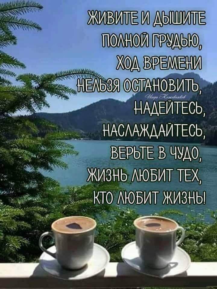 С добрым утром открытка со смыслом