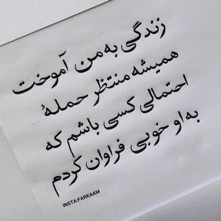 Persian Note Afghan Quotes Deep Thought Quotes Persian Quotes