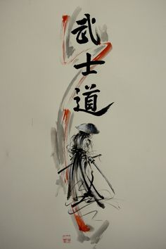 Bushido Way of the Samurai. Modern abstract style painting home decor. Watercolor Original Art. Calligraphy Japanese Ink Style.