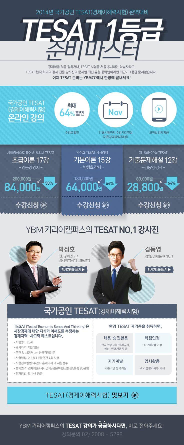 [ybmcc] TESAT 1등급 준비 (노)