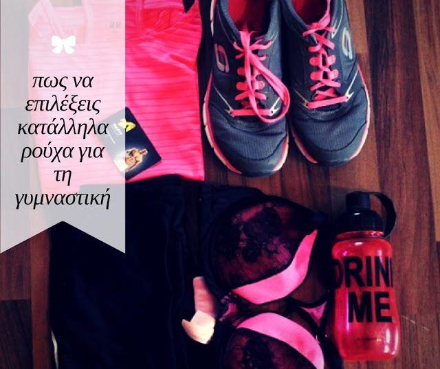 Πως να επιλέξεις κατάλληλα ρούχα για γυμναστική http://ift.tt/2g2nBxM  #edityourlifemag