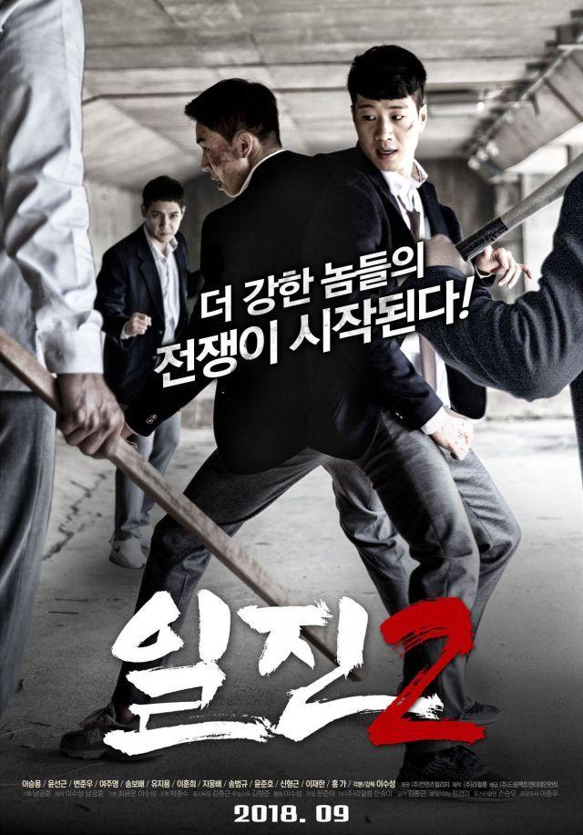 Korean Movie Opening Today 2018/10/04 in Korea in 2019 | movie
