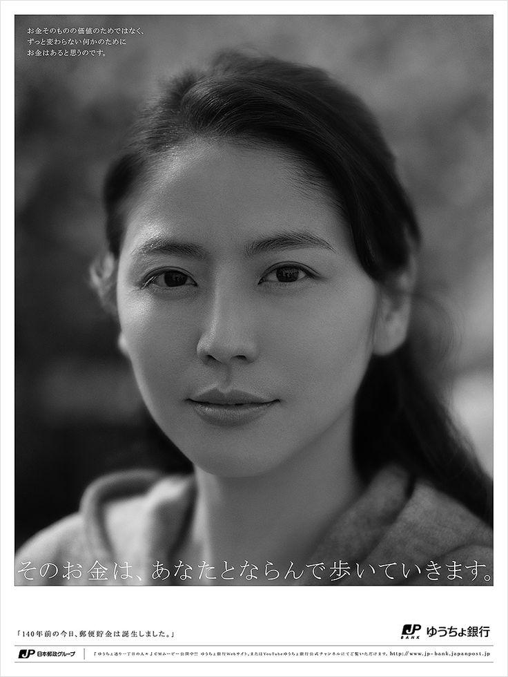 ゆうちょ銀行 | White Design