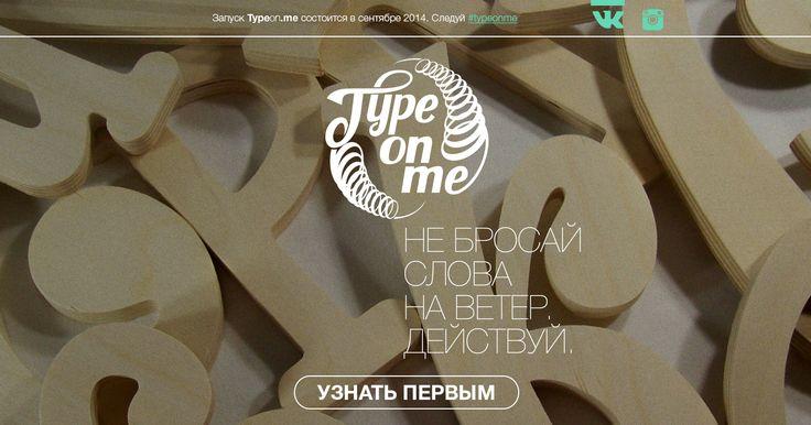 Web-design Promo Landing #typeonme