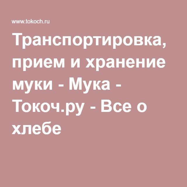 Транспортировка, прием и хранение муки - Мука - Токоч.ру - Все о хлебе