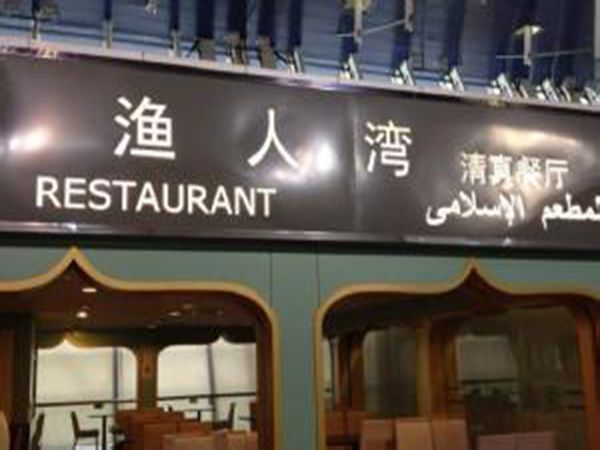 Top 7 Most Famous Muslim Restaurants In Shanghai Famous Halal Food Restaurants In Shanghai In 2020 Service Trip China Travel Travel Agency