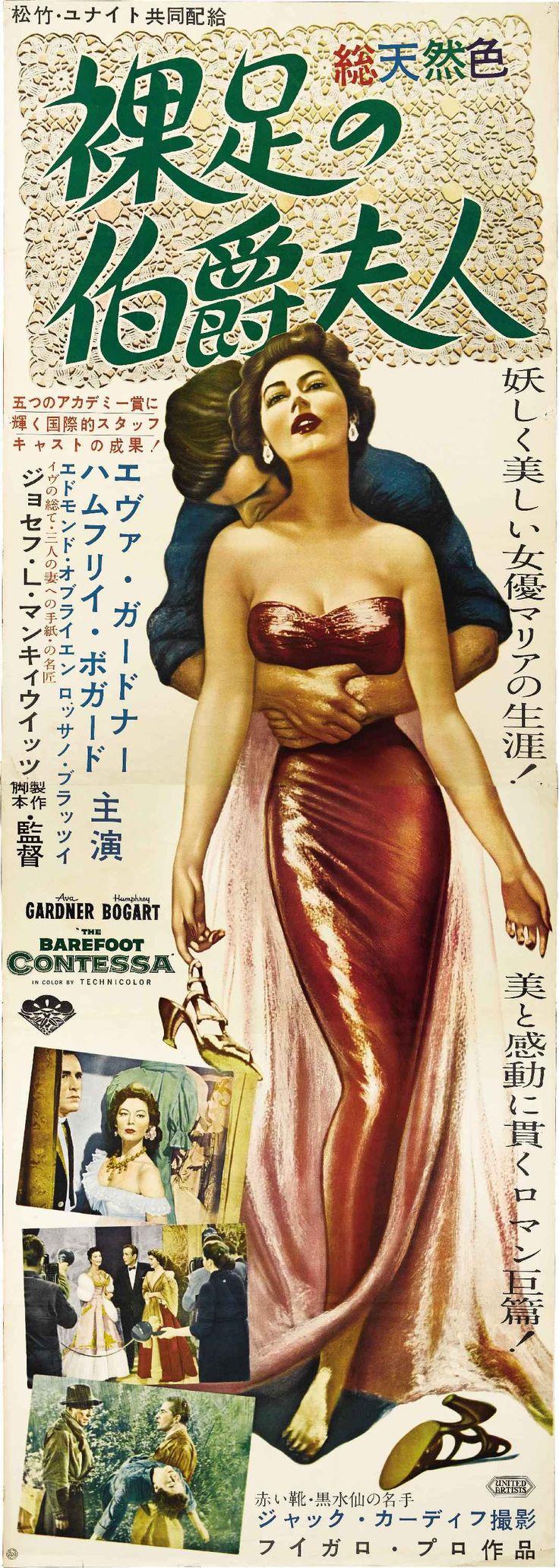 """Cartel japonés de """"La condesa descalza""""."""