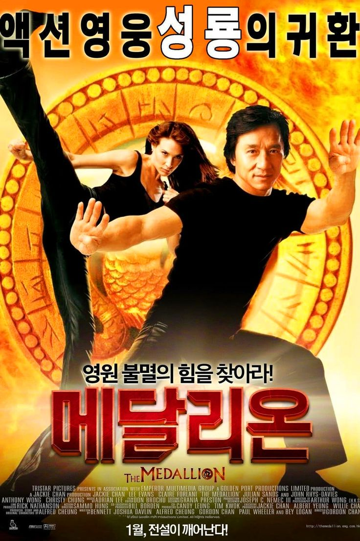 Pin auf * Jackie Chan