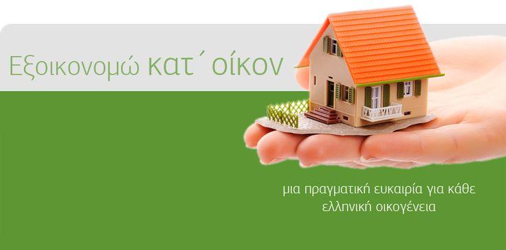 ΔΩΡΕΑΝ ΕΠΙΔΟΤΗΣΗ 25.000 ευρώ, για να επισκευάσεις το σπίτι σου