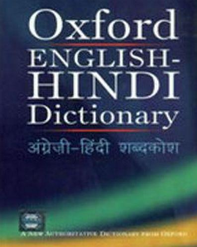 english to gujarati dictionary  free software