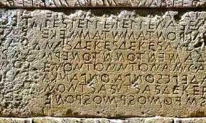 Η ΛΙΣΤΑ ΜΟΥ: Εκφράσεις από τα Αρχαία Ελληνικά που χρησιμοποιούμ...