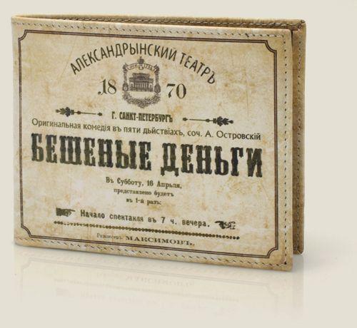 кошелек Бешеные деньги, купить в интернет магазине в Москве, оригинальные и необычные подарки