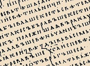 In 865 brothers from Thessaloniki: Cyril and Methodius created the Bulgarian alphabet.They standardize liturgical language, based on the Thessaloniki Bulgarian dialect. It is assumed that the recording of that used other Slavic alphabet - the Glagolitic alphabet, but with the added characteristic points corresponding to the phonetic features of the language, it becomes truly unique. The largest contribution to the spread of Cyrillic is the student of Cyril and Methodius - Kliment Ohridski.