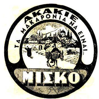 Akakios-old-misko-logo