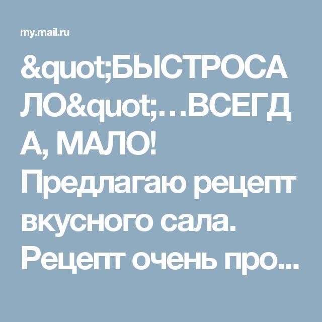 """""""БЫСТРОСАЛО""""…ВСЕГДА, МАЛО! Предлагаю рецепт вкусного сала. Рецепт очень простой и в то же время сало или грудинка получаются... Коллекция Рецептов - Мой Мир@Mail.ru"""