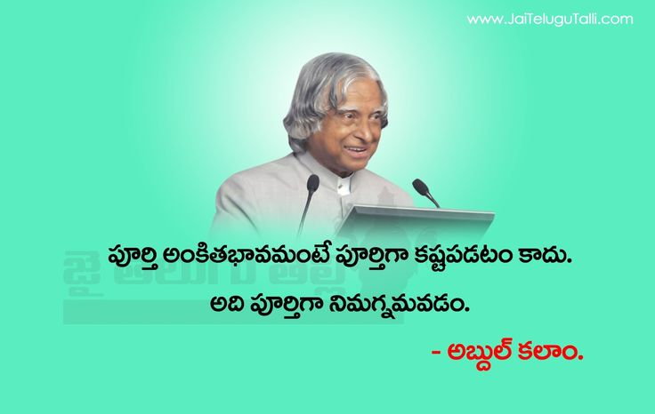 Abdul+Kalam+Inspirational+Quotes+and+Sayings+in+Telugu+Wallpapers.JPG 1,600×1,014 pixels