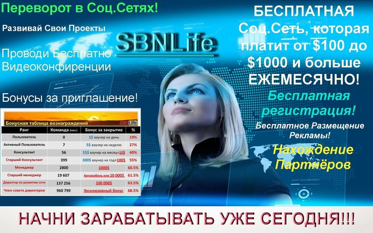 SBNLife - Лучшая Бесплатная Соц.Сеть + $$$ ЗАРАБОТОК Доброго времени суток! Представляю лучшую бесплатную социальную сеть SBNLife! Сейчас на просторах Интернета появилось множество социальных сетей, некоторые из них платные, другие бесплатные. Давно открывшаяся соц.сеть - БЕСПЛАТНА, но возможности в сети, как у платных.Пользователей уже зашкаливает! Мне понравилась сеть тем,что без вложений можно раскрутить сайты, ссылки и привлечь пользователей на любые проекты. http://bit.ly/Life888