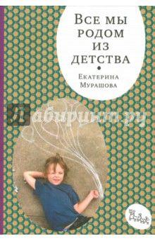 Екатерина Мурашова - Все мы родом из детства обложка книги