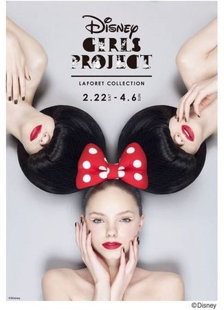- DISNEY GIRLS PROJECT LAFORET COLLECTION - Source : http://prtimes.jp/main/html/rd/p/000000046.000005658.html