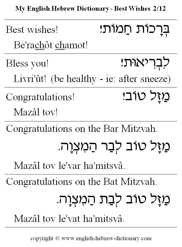 Jewish Wedding Wishes Quotes: Best 25+ Hebrew Quotes Ideas On Pinterest