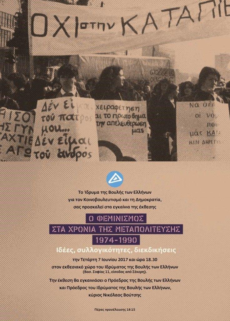 Θηλυκοί Μπελάδες: Μια φεμινιστική έκθεση εποχής στο Ίδρυμα της Βουλής  | LiFO