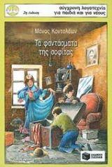Τα φαντάσματα της σοφίτας - Μυθιστόρημα