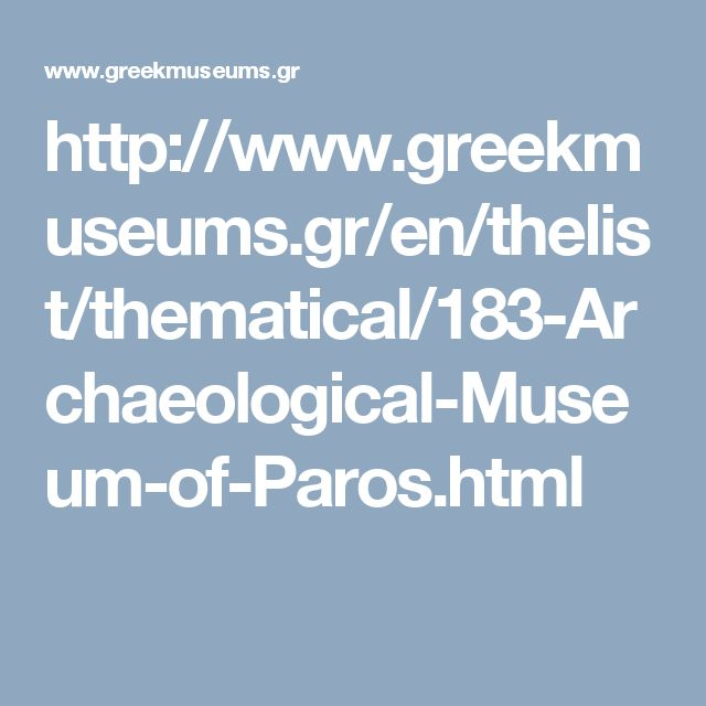 http://www.greekmuseums.gr/en/thelist/thematical/183-Archaeological-Museum-of-Paros.html
