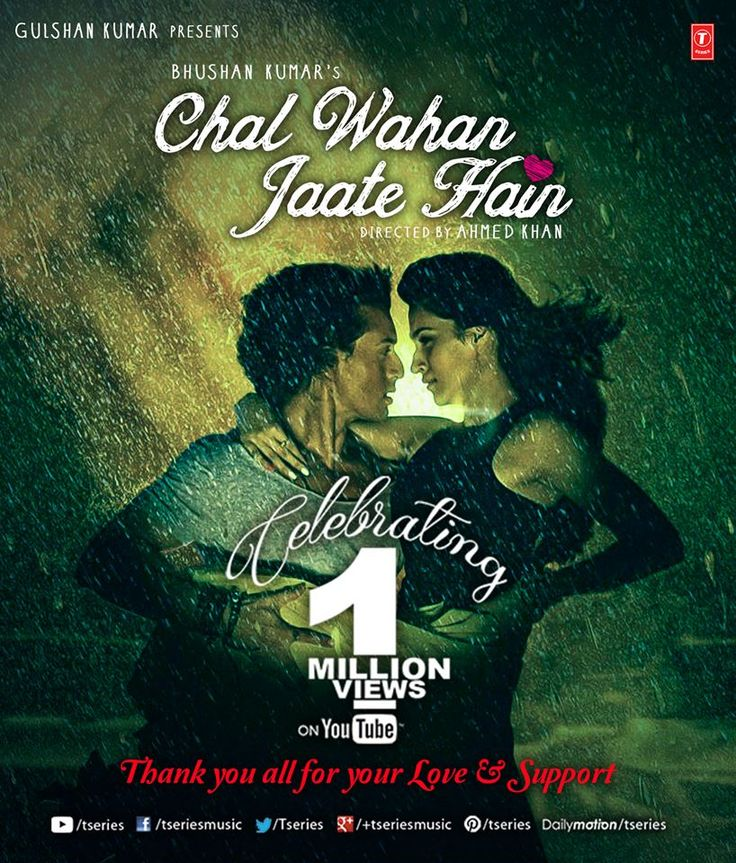 One million views on YouTube for the most romantic no. of the year. In the voice of Arijit Singh Official ‪#‎ChalWahanJaateHain‬ ft. Tiger Shroff and Kriti Sanon, is surely a musical treat for ears  Thank you for all the love & Support!!  ‪#‎TseriesMusic‬ ‪#‎ArijitSingh‬ ‪#‎KritiSanon‬ ‪#‎TigerShroff‬ ‪#‎OneMillionViews‬ ‪#‎YouTube‬