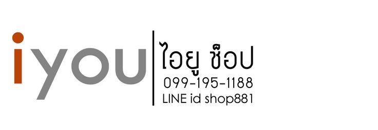IYOU Shop ร้านต้าออนไลน์จำหน่ายสินค้าคุณภาพราคาถูก