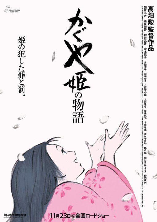 かぐや姫の物語。X) The tale of princess Kaguya