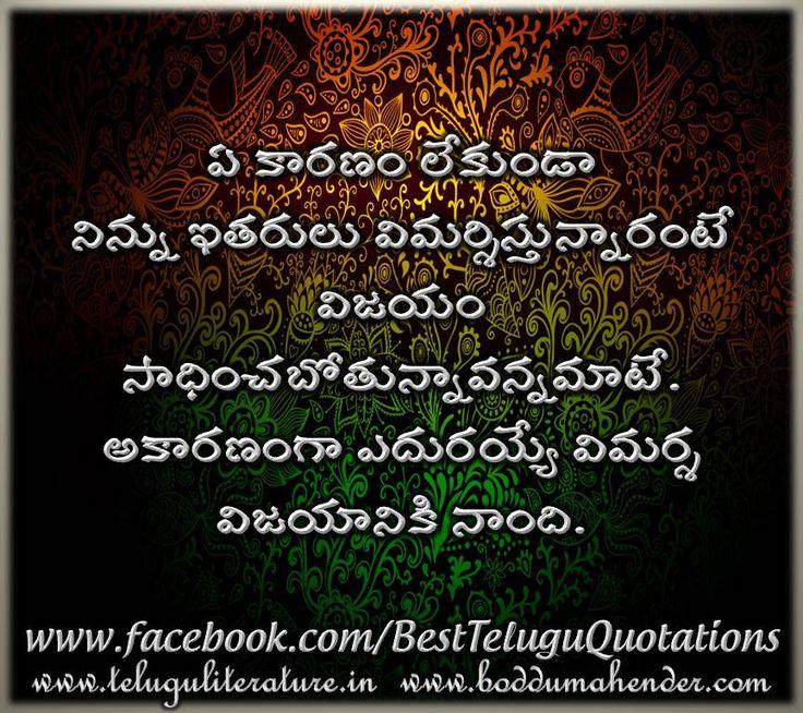1901 Best Images About Telugu Quotations On Pinterest