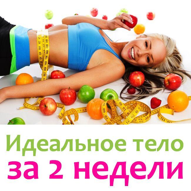 ВАРИАНТ ДИЕТЫ. ИДЕАЛЬНОЕ ТЕЛО ЗА 2 НЕДЕЛИ.    1-ый день: 2-3 яйца; фрукты и сырые овощи в любом количестве  2-ой день: 450-550 г творога с нежирной сметаной; 1 литр кефира  3-ий день: фрукты и сырые овощи любом количестве, 1 литр кефира и 1 литр фруктового сока  4-ый день: 500 г куриной грудки или рыбы, 1 литр кефира  5-ый день: фрукты и сырые овощи в любом количестве  6-ой день: 400-500 г творога с нежирной сметаной; 1 литр кефира  7-ой день: фрукты и сырые овощи в неограниченном количестве…