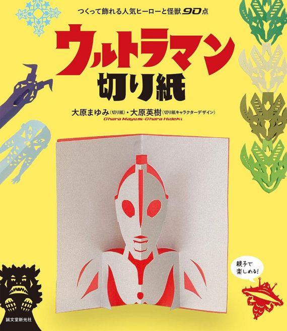 Japanese Paper craft BookUltraman Cut Paper: by JapanZakkaILOILO