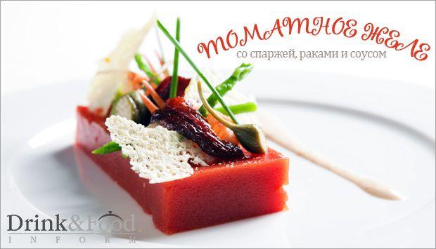 Рецепт Томатного желе со спаржей, раками и соусом