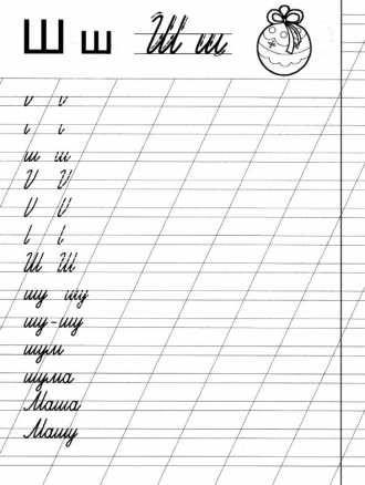 Тетрадь учимся писать / Буква- Ш / Распечатать бесплатно