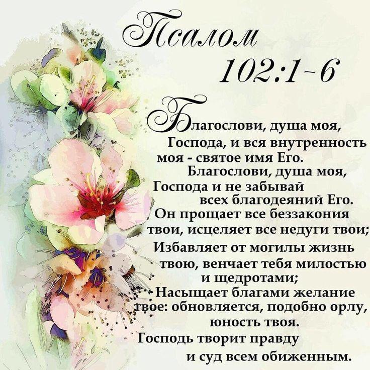 Было купил, христианский сайт открытки с цитатами из библии